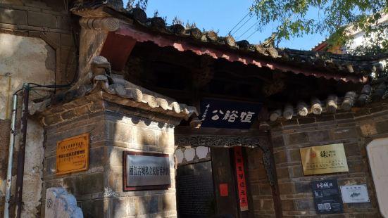 私立民居博物館