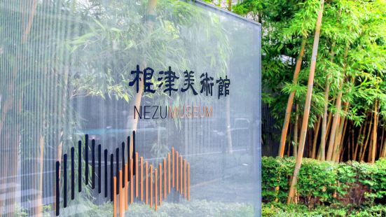 네즈 미술관