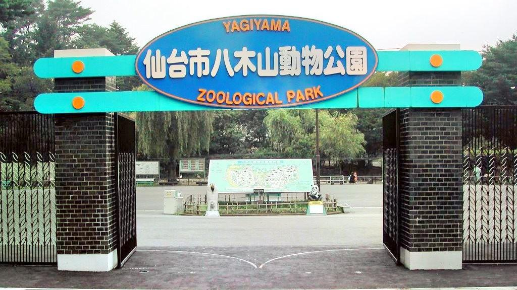 Yagiyama Zoological Park