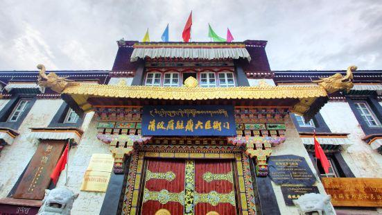 駐藏大臣衙門遺址