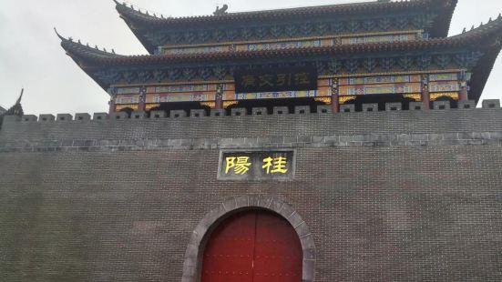 桂陽文化園