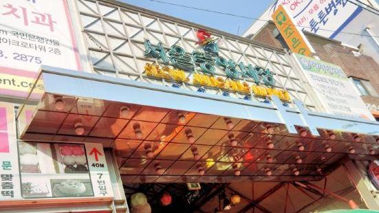 首爾中央市場