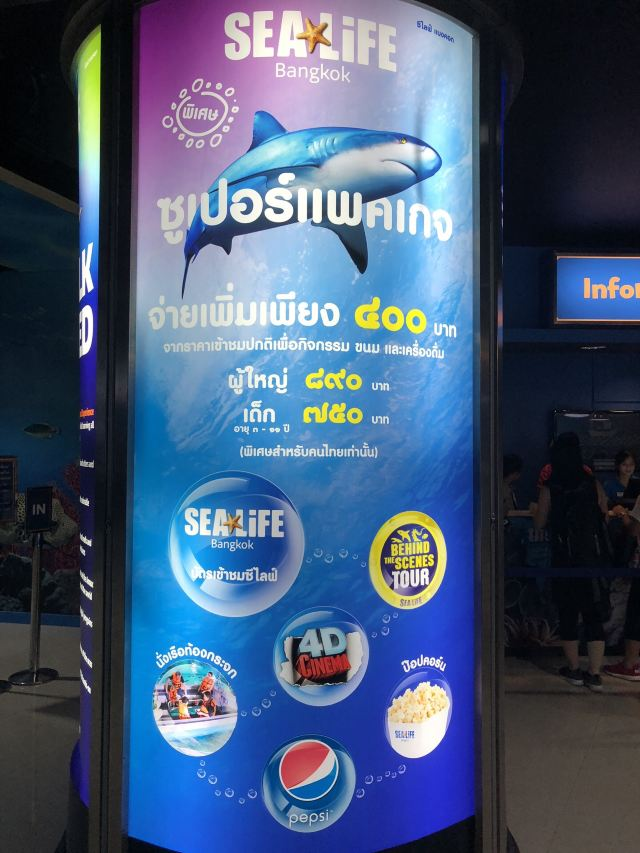 曼谷暹羅海洋世界