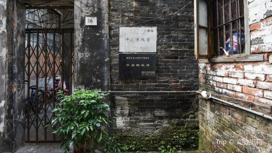 許廣平故居
