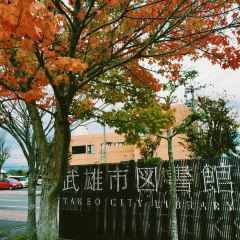 武雄市図書館のユーザー投稿写真