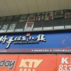 橋亭活魚小鎮(先施店)用戶圖片