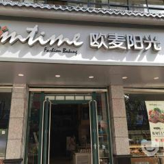 歐麥陽光中西餐廳(懷化漵浦店)用戶圖片