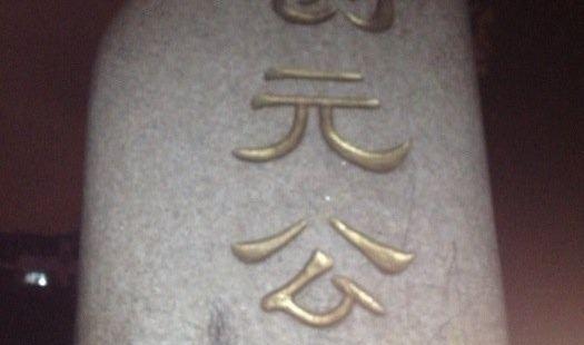 Chuangyuan Park