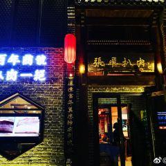 張飛扒肉(六道街店)用戶圖片