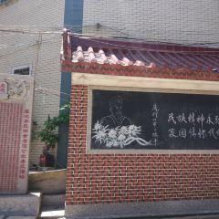 Liwu Memorial Hall User Photo