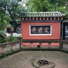 臨邛古城用戶圖片