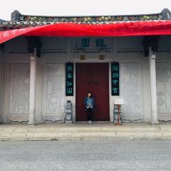 Jao Tsung-I Petite Ecole Chaozhou User Photo