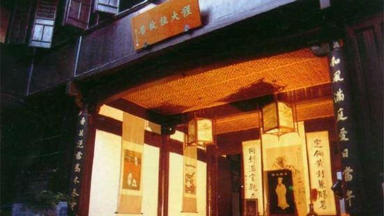 Cheng Dawei's Former Residence