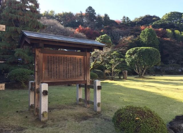 武雄市文化会館庭園 (旧武雄鍋島家庭園)