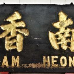 Nam Heong Coffee Shop用戶圖片