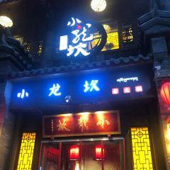 小龍坎老火鍋(後藏莊園店)用戶圖片
