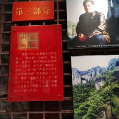 鎮遠展覽館用戶圖片