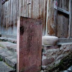 Shipu Old Street User Photo