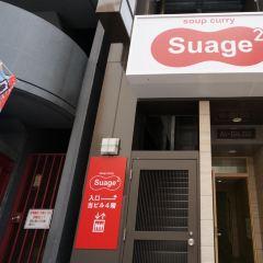 Suage+湯咖喱用戶圖片