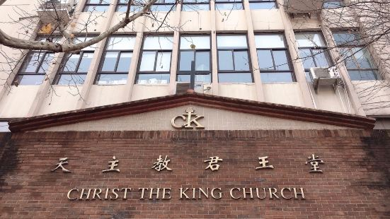 Catholicism the King Church