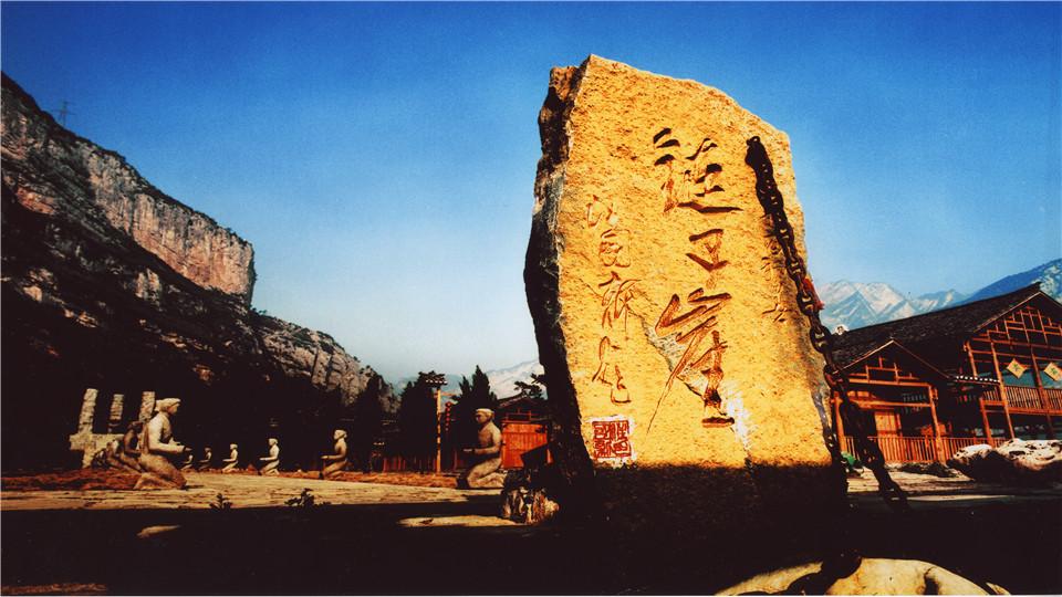 Lianziya Scenic Area