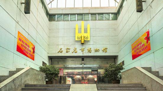 Shijiazhuang Museum
