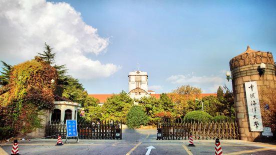 Ocean University of China (Yushan Campus)
