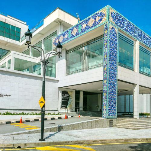이슬람 예술 박물관
