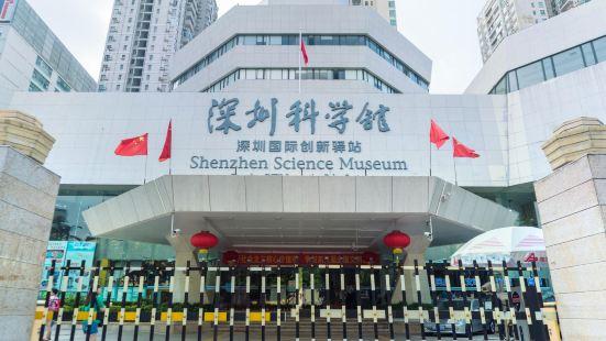 Shenzhen Science Museum