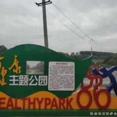 新蒲新區濕地公園用戶圖片