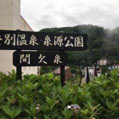Sengen Park User Photo