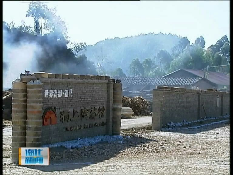 洞上陶藝村