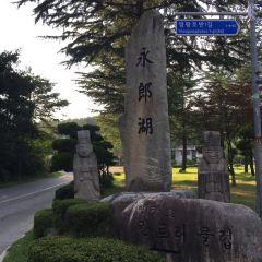 영랑호 여행 사진