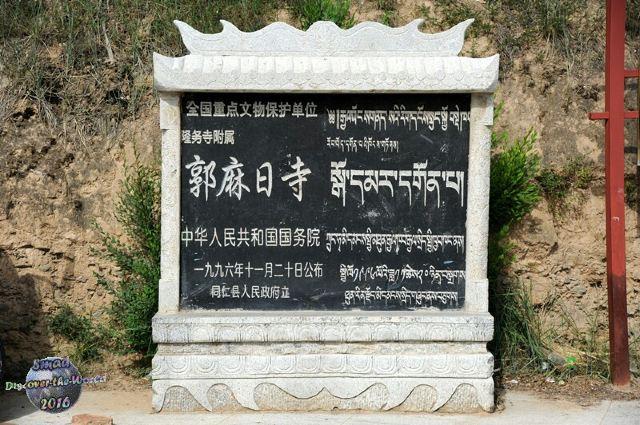 Guomari Temple
