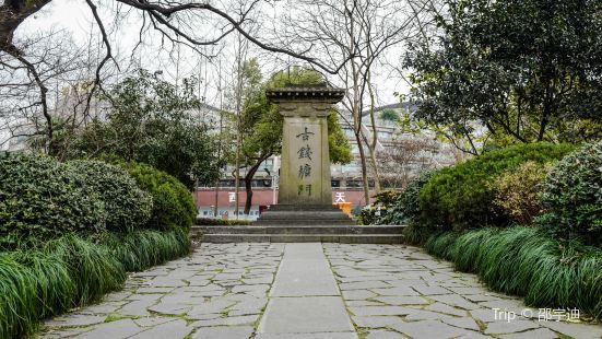 Gu Qiantangmen