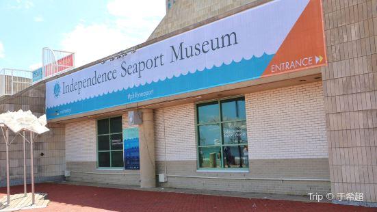 獨立海港博物館