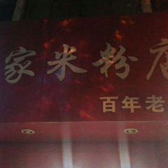 唐家米粉百年老店用戶圖片