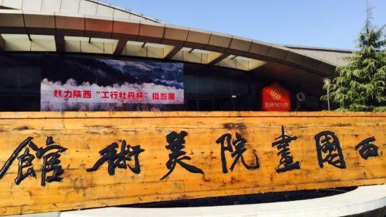 Shaanxi Guohuayuan Art Gallery