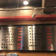 本家-第一旭拉麵(京都Takabashi店)用戶圖片