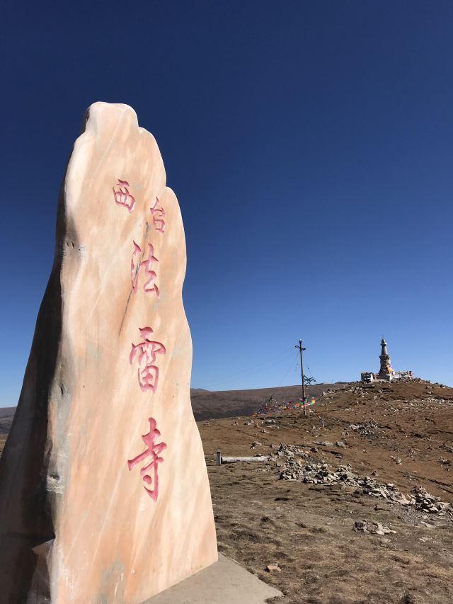 西台掛月峰
