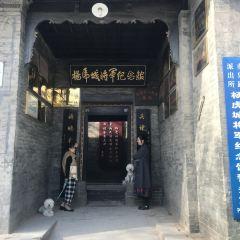 楊虎城紀念館のユーザー投稿写真
