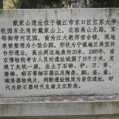Daijiashan Ruins User Photo