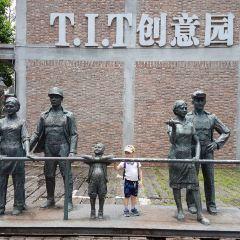 TIT創意園張用戶圖片