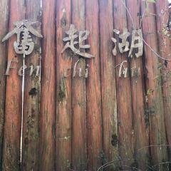 Fenqi Lake User Photo