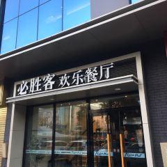 必勝客(石河子店)用戶圖片
