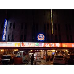 I Love Sindangdong用戶圖片