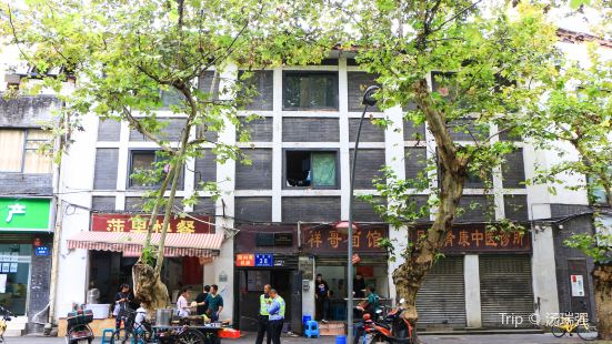 Xinhua Daily Newspaper Former Site