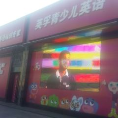 Hongbo Huizhan Siji Park User Photo
