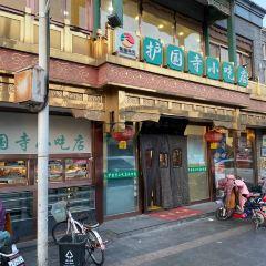 護國寺小吃店(護國寺總店)用戶圖片