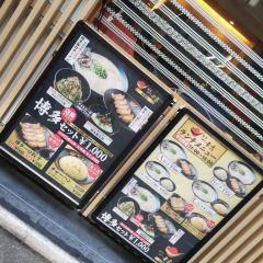 Hakata Ikkosha Hakata Honten User Photo